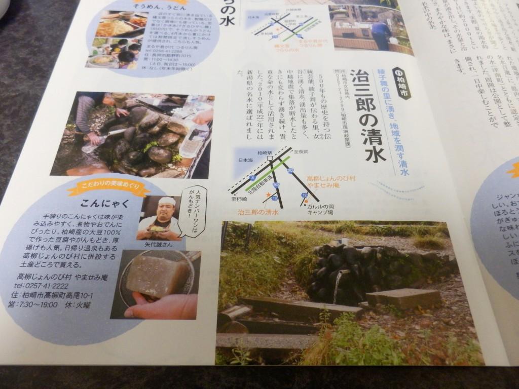 ふれっぷ2015年5月号「にいがた名水探訪」