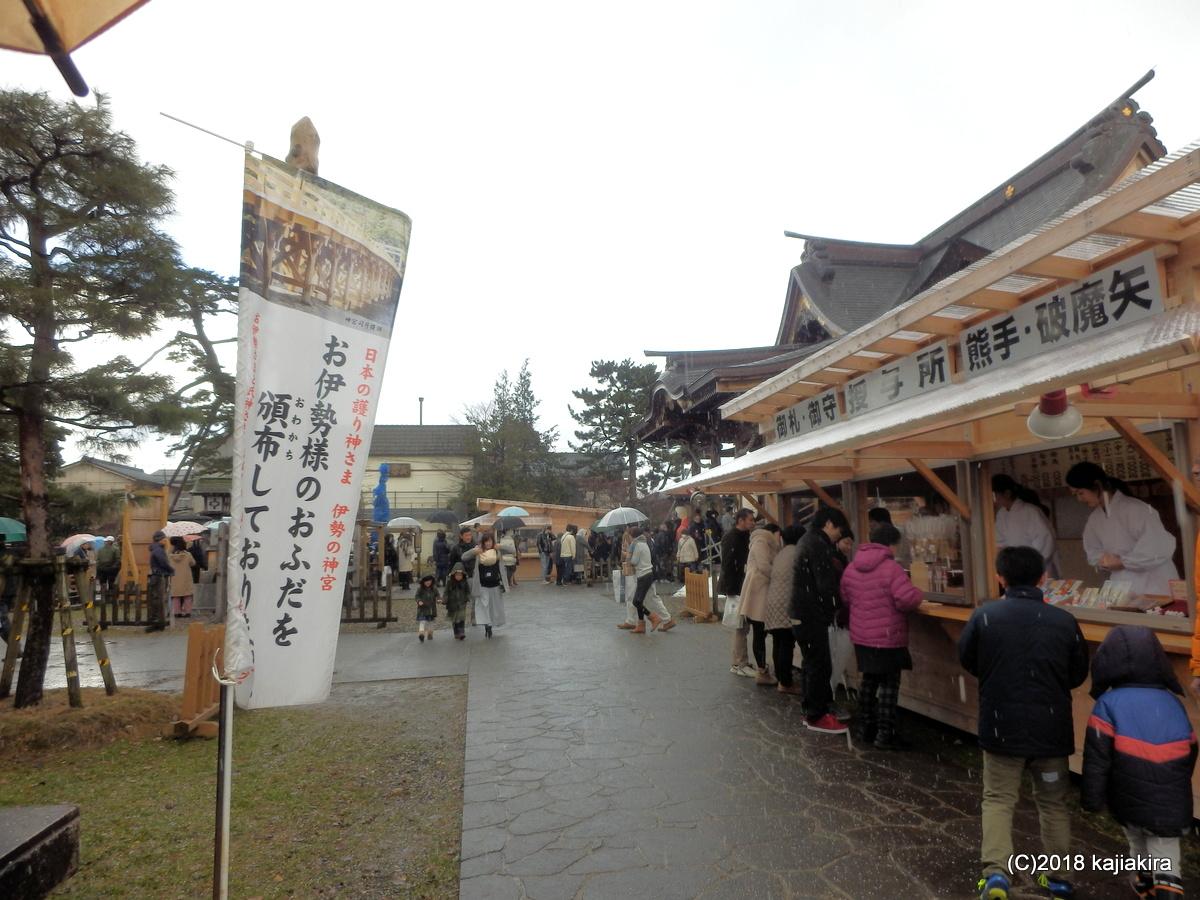 新発田駅前に鎮座する諏訪神社