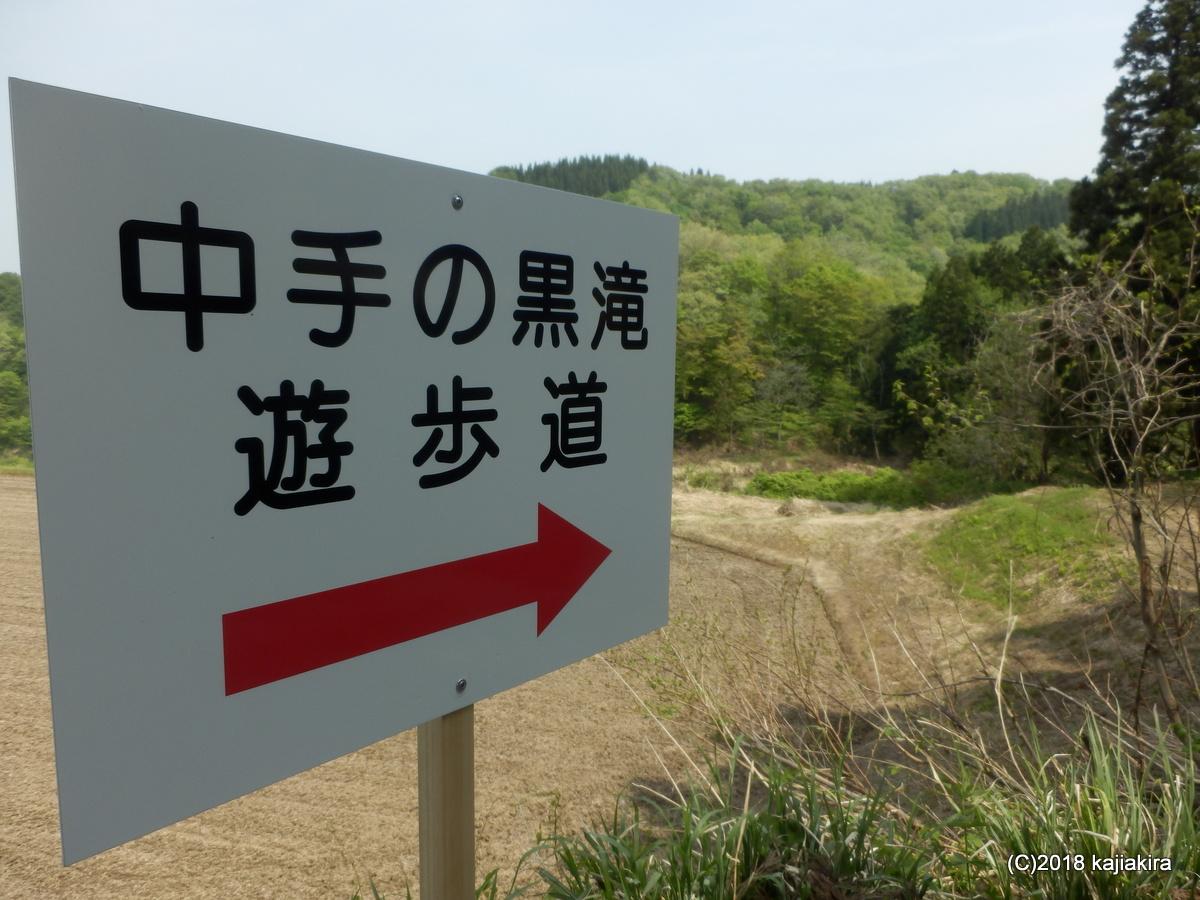 幻の滝と言われる「中手の黒滝」(十日町市真田)