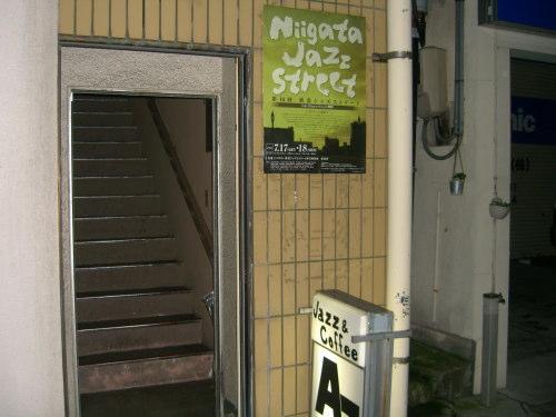 ジャズ喫茶A7(新潟市・古町ジャズスポット)