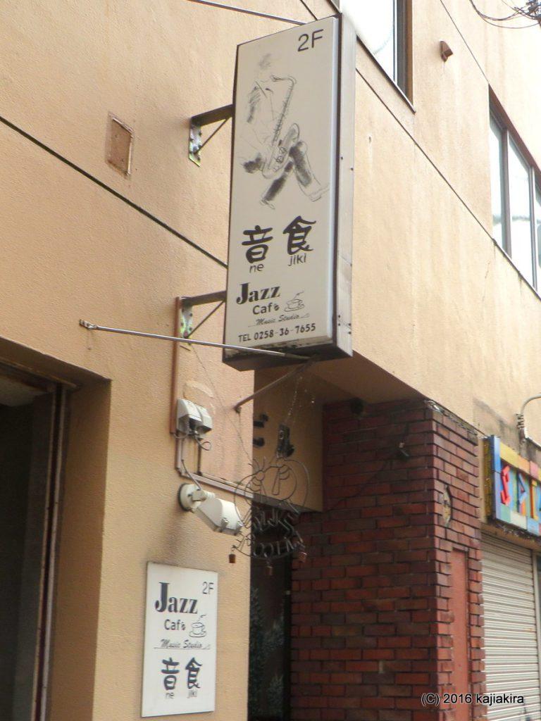 ジャズカフェ音食(ねじき)