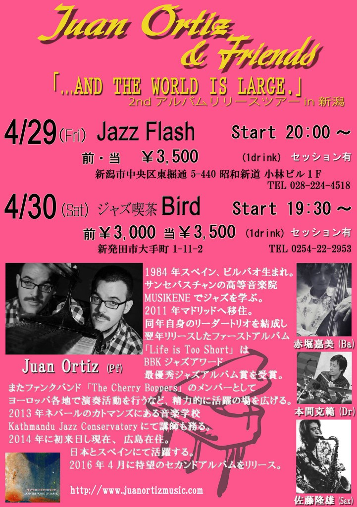 Juan Ortiz & Friends「...AND THE WOLD IS LARGE」リリースツアー