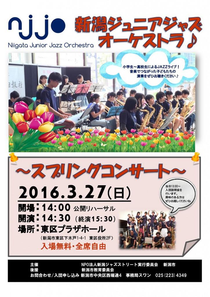 新潟ジュニアジャズオーケストラ・スプリングコンサート2016