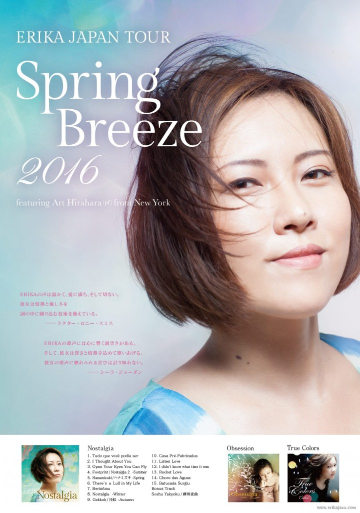 ERIKA JAPAN TOUR - SPRING BREEZE 2016