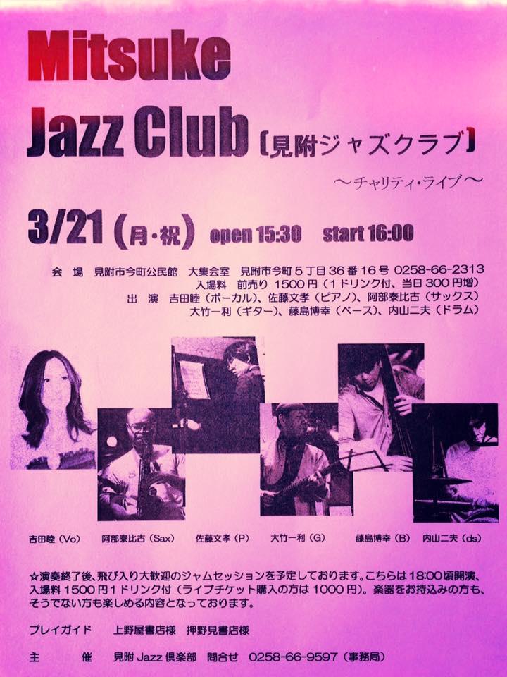 【告知】見附ジャズクラブ~チャリティー・ライブ~(3/21)
