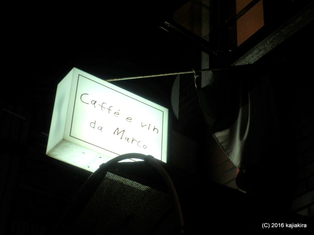 アロマトーク&ライブ&セッション@Caffe e vin de Marco【新潟市秋葉区】