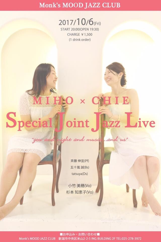 MIHO x CHIE Special Joint Jazz Live@pinMonk's MOOD JAZZ CLUB 2017(10/6)