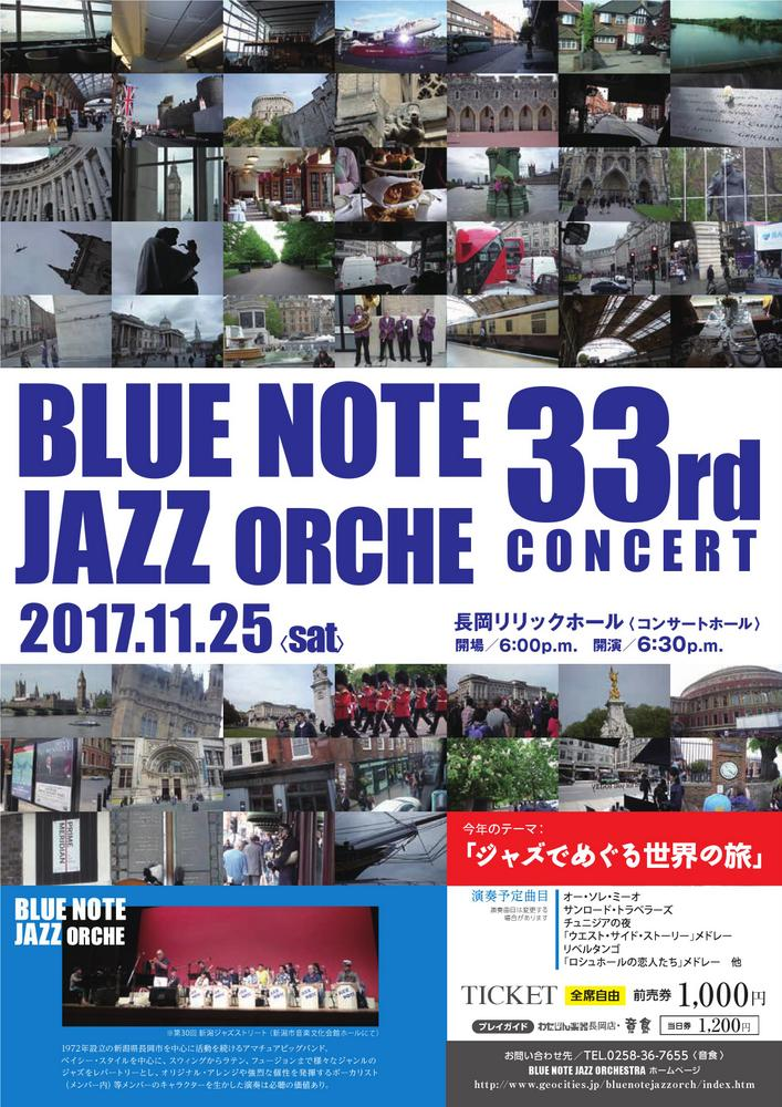 Blue Note Jazz Orchestra 33th Concert 20171125