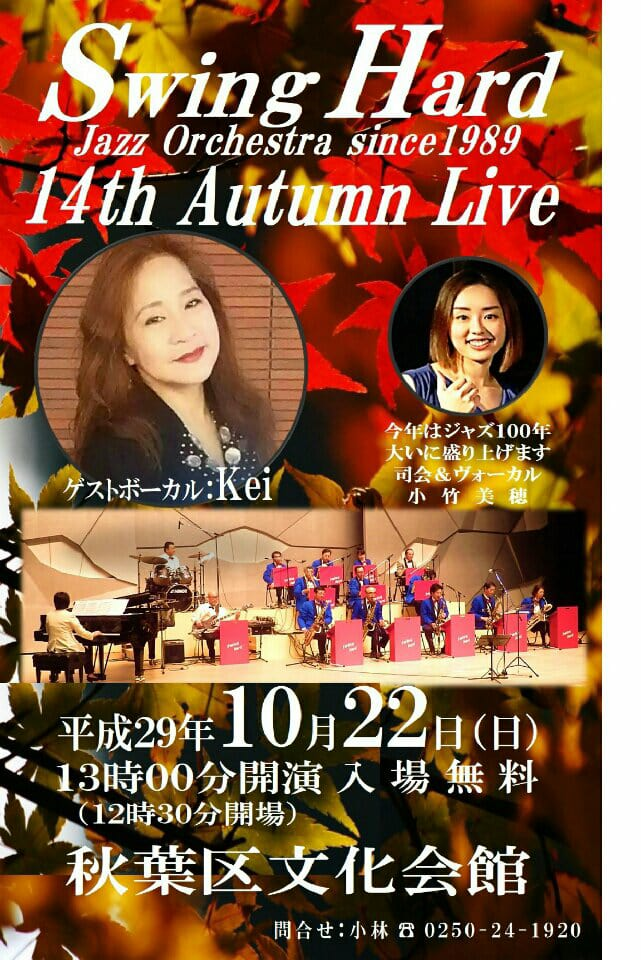 Swing Hard Jazz Orchestra 14th Autumn Live【秋葉区文化会館】