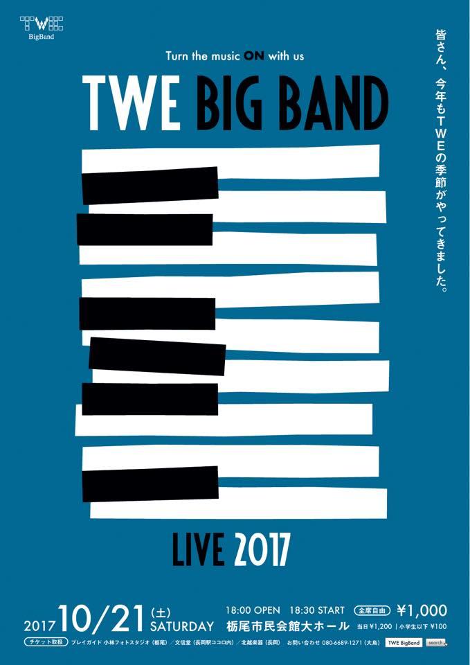 TWE Big Band Live 2017【栃尾市民会館】