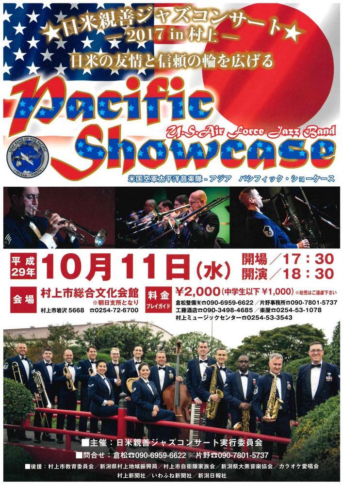 日米親善ジャズコンサート2017 in 村上 US. Air force Jazz Band