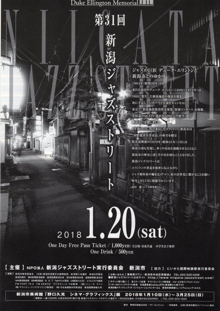 第31回新潟ジャズストリート 201801
