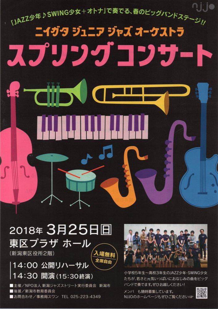 新潟ジュニアジャズオーケストラ定期演奏会2018春(3/25)