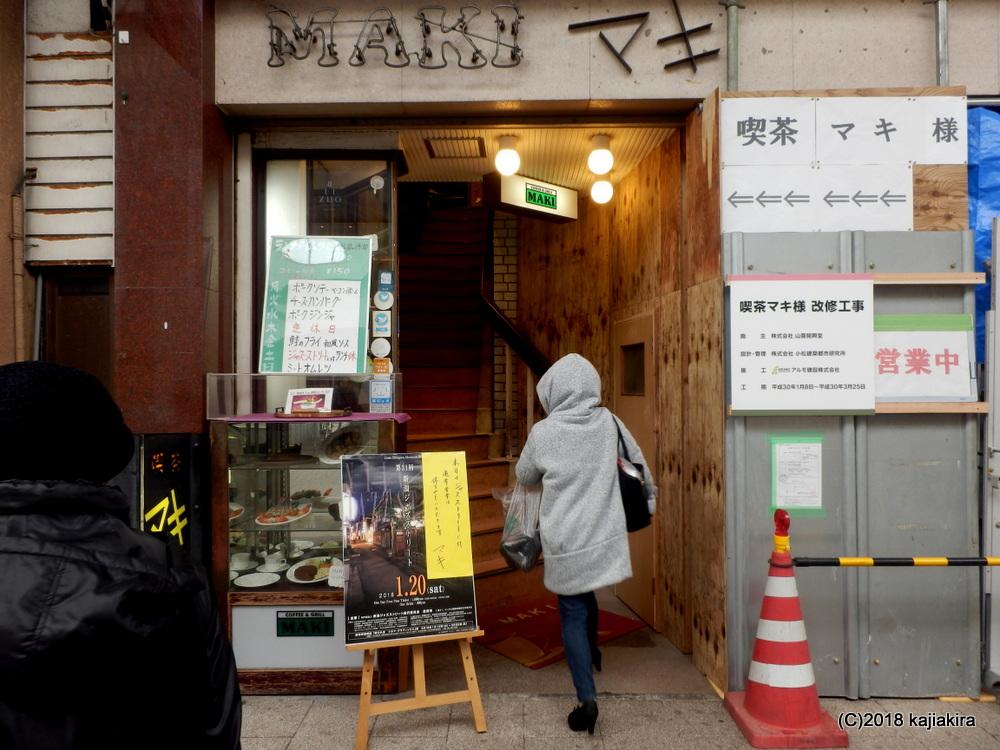 マキ★第31回新潟ジャズストリート