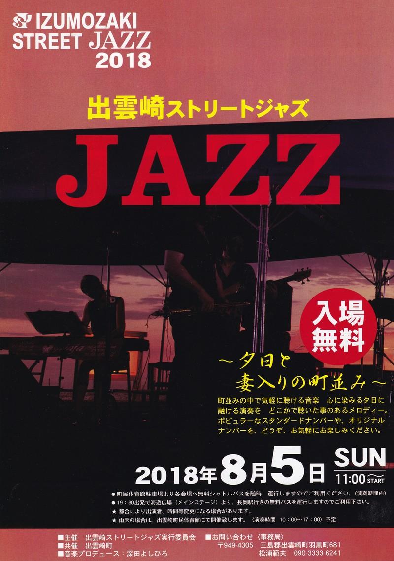 出雲崎ストリートジャズ2018