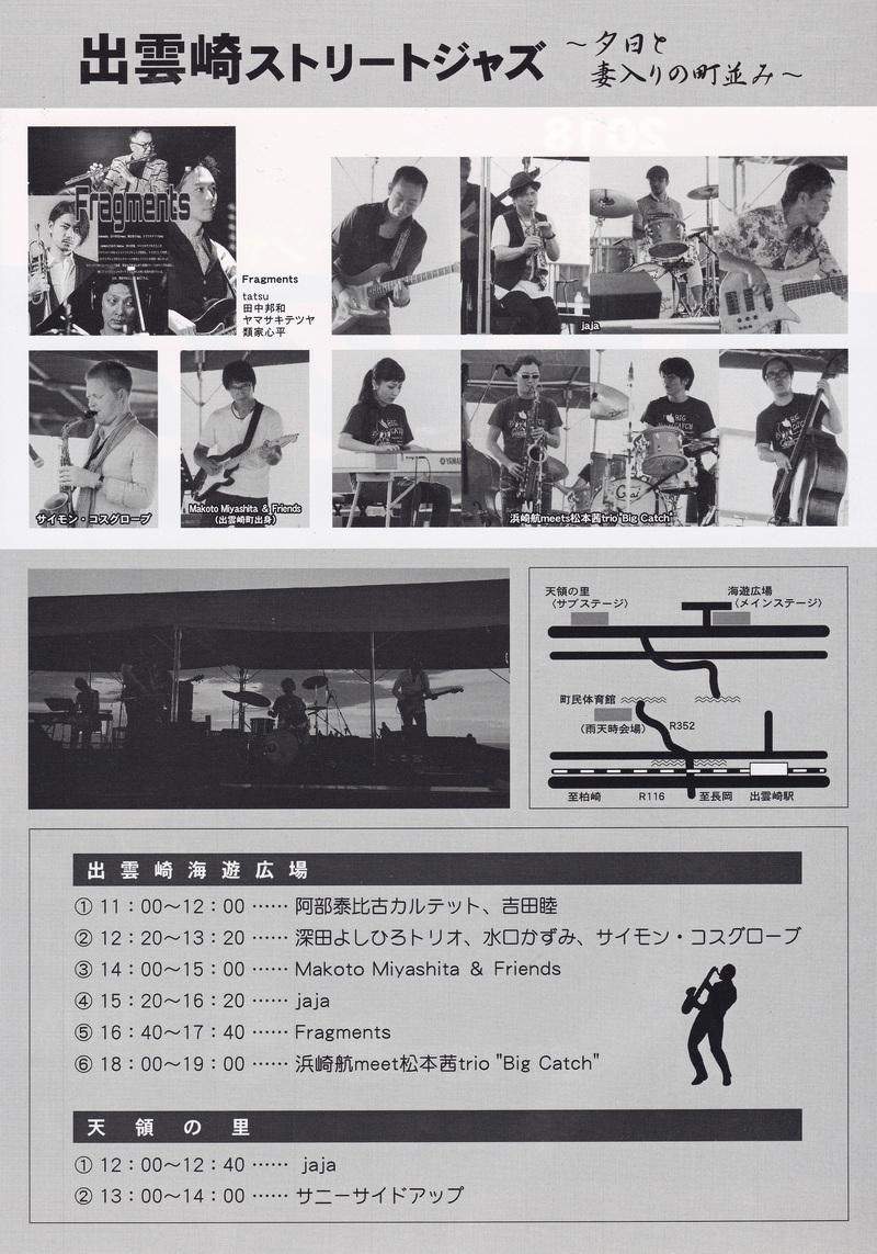 出雲崎ストリートジャズ2018_b