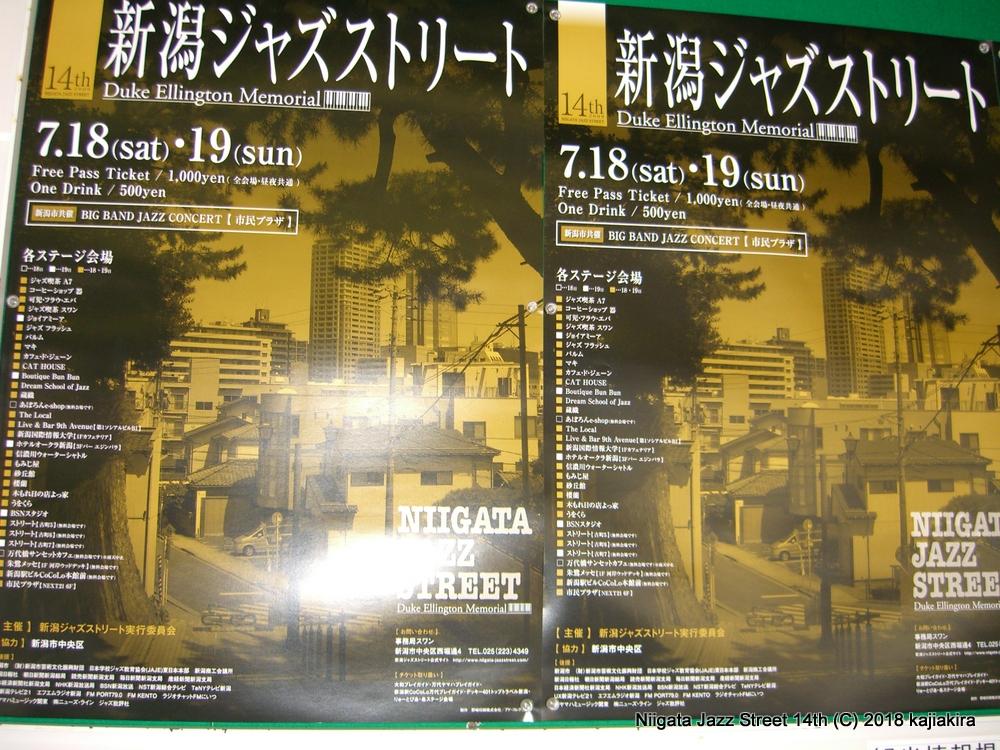 第14回新潟ジャズストリート(2009.07.18-07.19)