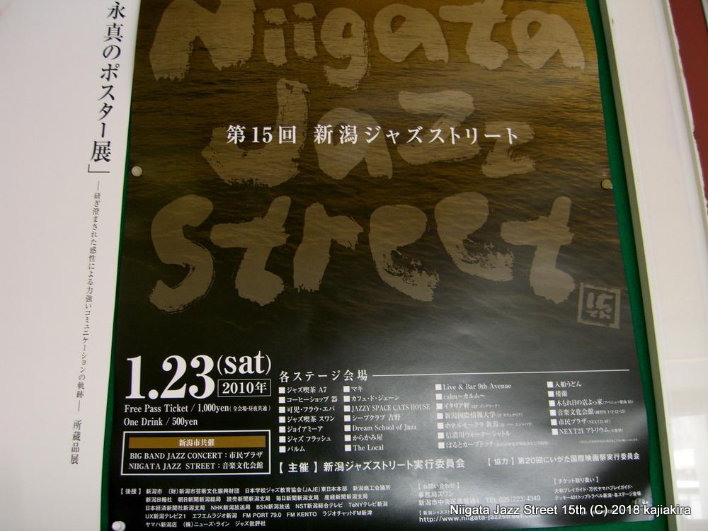 第15回新潟ジャズストリート(2010.01.23)