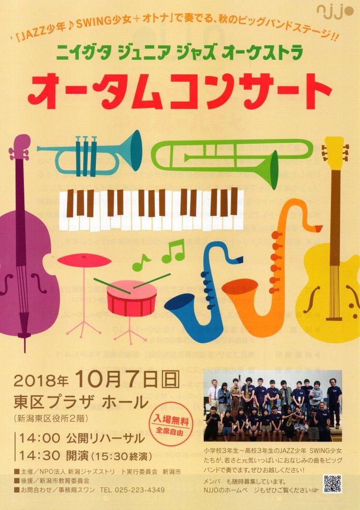 新潟ジュニアジャズオーケストラ・オータムコンサート2018