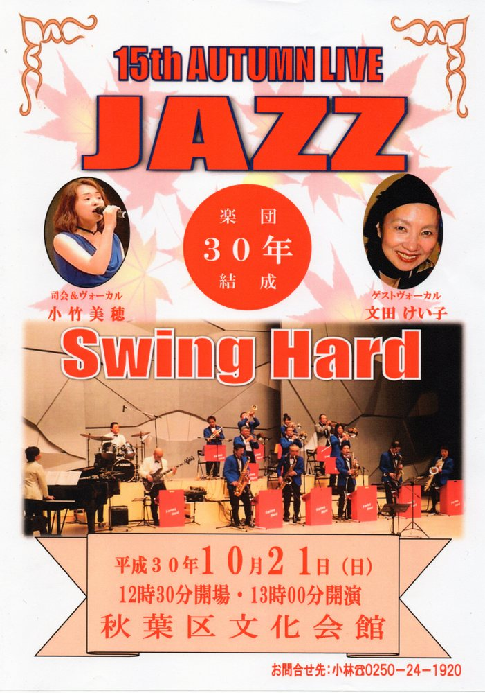 Swing Hard Jazz Orchestra 15th Autumn Live【楽団結成30周年】