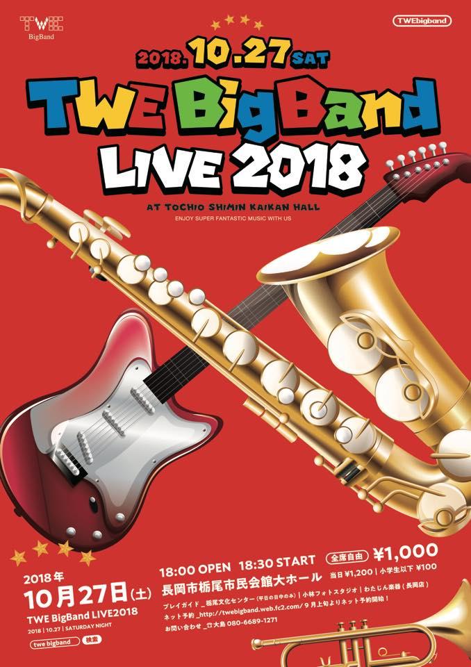TWE big band LIVE 2018