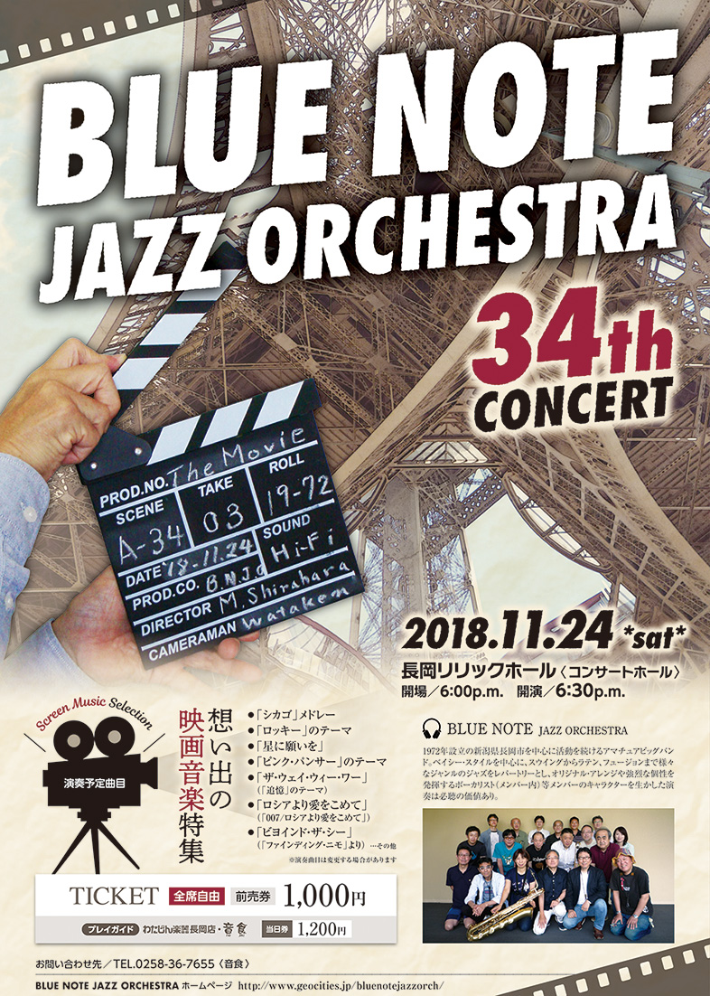 Blue Note Jazz Orchestra 34th Concert【長岡リリックホール】