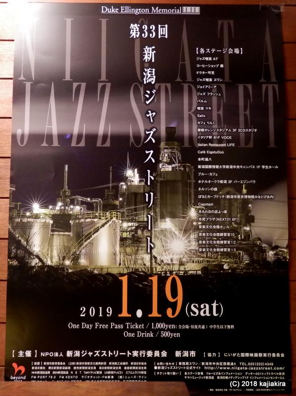 第33回新潟ジャズストリート【2019年01月19日(土)開催】