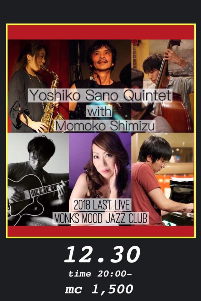 2018 LAST LIVE & Jam Session【Monk's Mood Jazz Club】