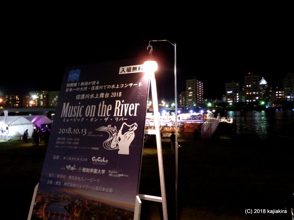 信濃川水上舞台2018 Music on the River[新潟市中央区]