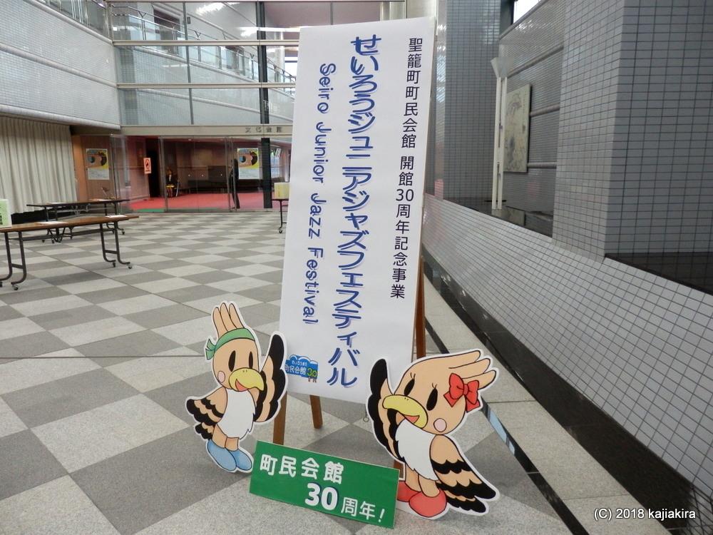 せいろうジュニアジャズフェスティバル 2018【聖籠町文化会館】