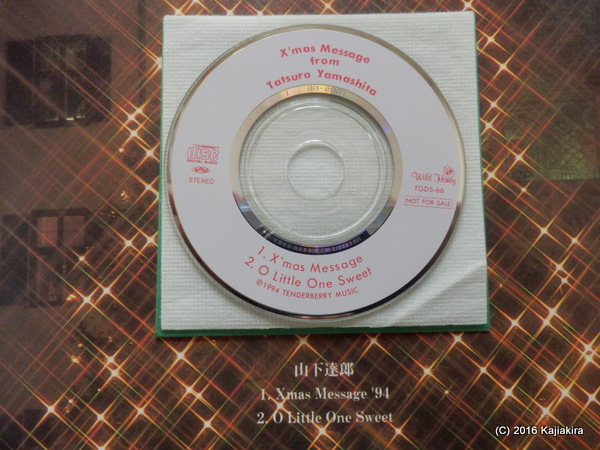 Bonus CD - Tatsuro Mania No.12 (1994 Winter)