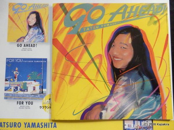 山下達郎 - GO AHEAD !