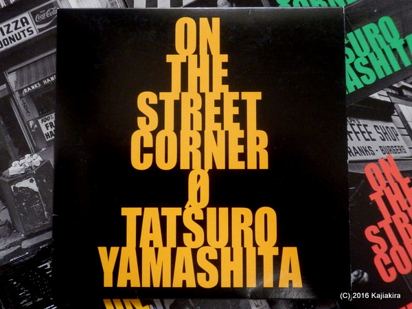 山下達郎 - ON THE STREET CORNER 0 (CD)