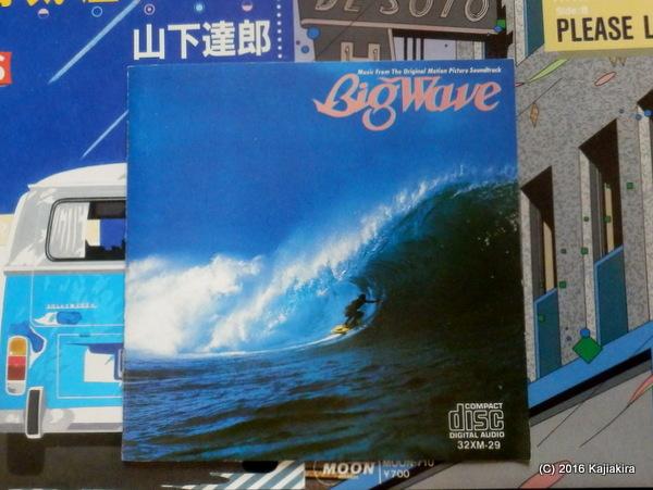 山下達郎 - BIG WAVE -Sound Track- (1984.06.20)