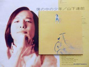 山下達郎 - 僕の中の少年 (1988.10.19)