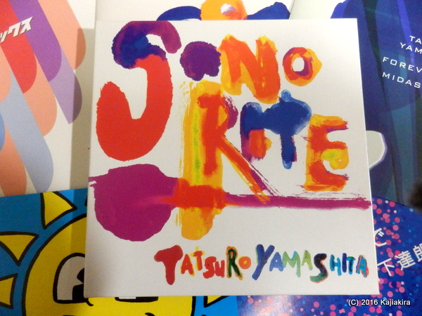 山下達郎 - SONORITE (2005.09.14)