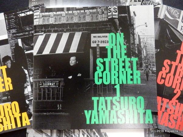 山下達郎 - ON THE STREET CORNER 1