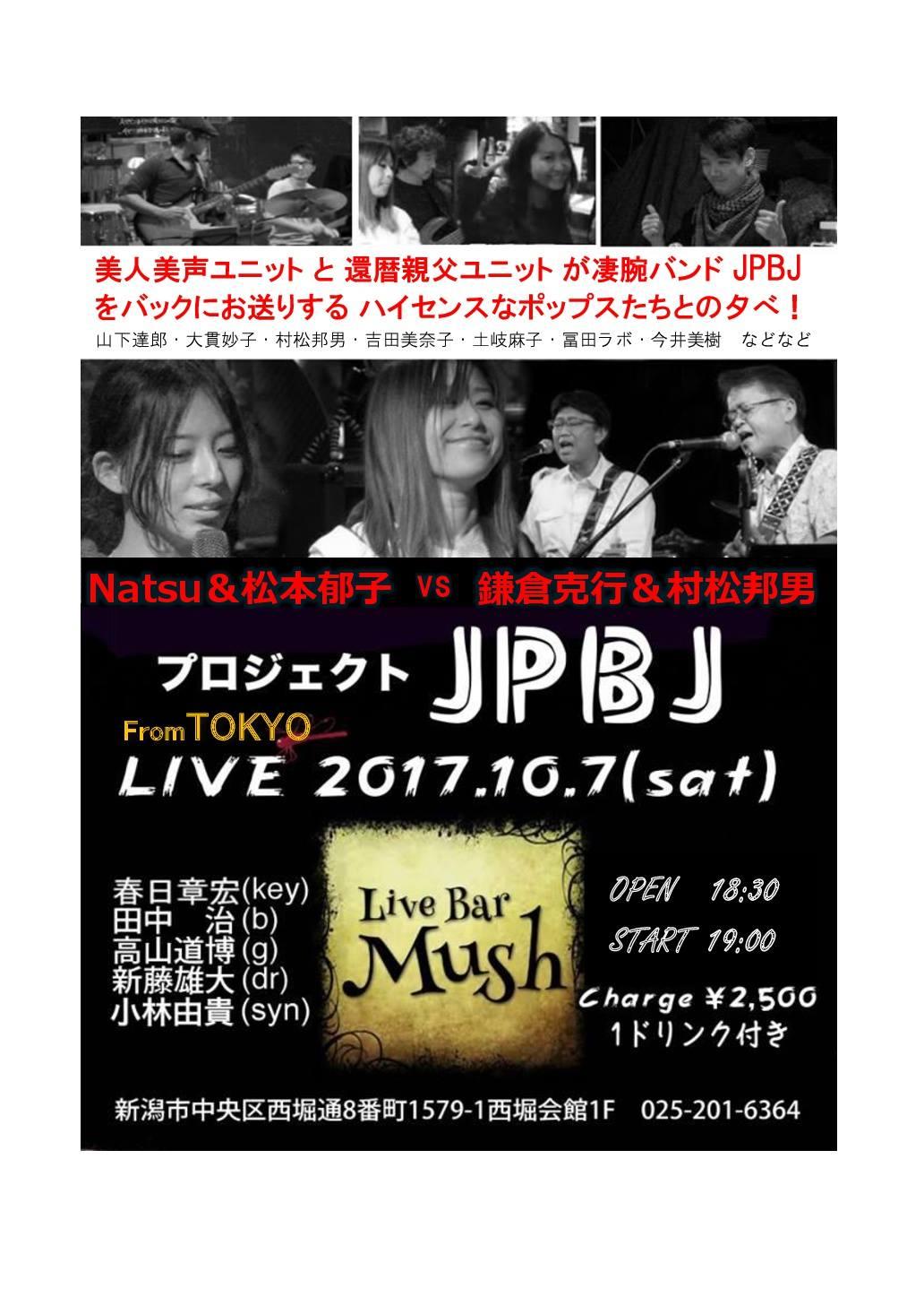 鎌倉克行&村松邦男、プロジェクトJPBJ@Live Bar Mush 20171007