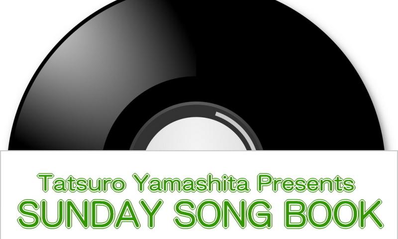 Sunday Song Book- Tatsuro Yamashita