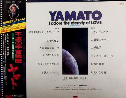 不滅の宇宙戦艦ヤマト -  ニュー・ディスコ・アレンジ (1978)