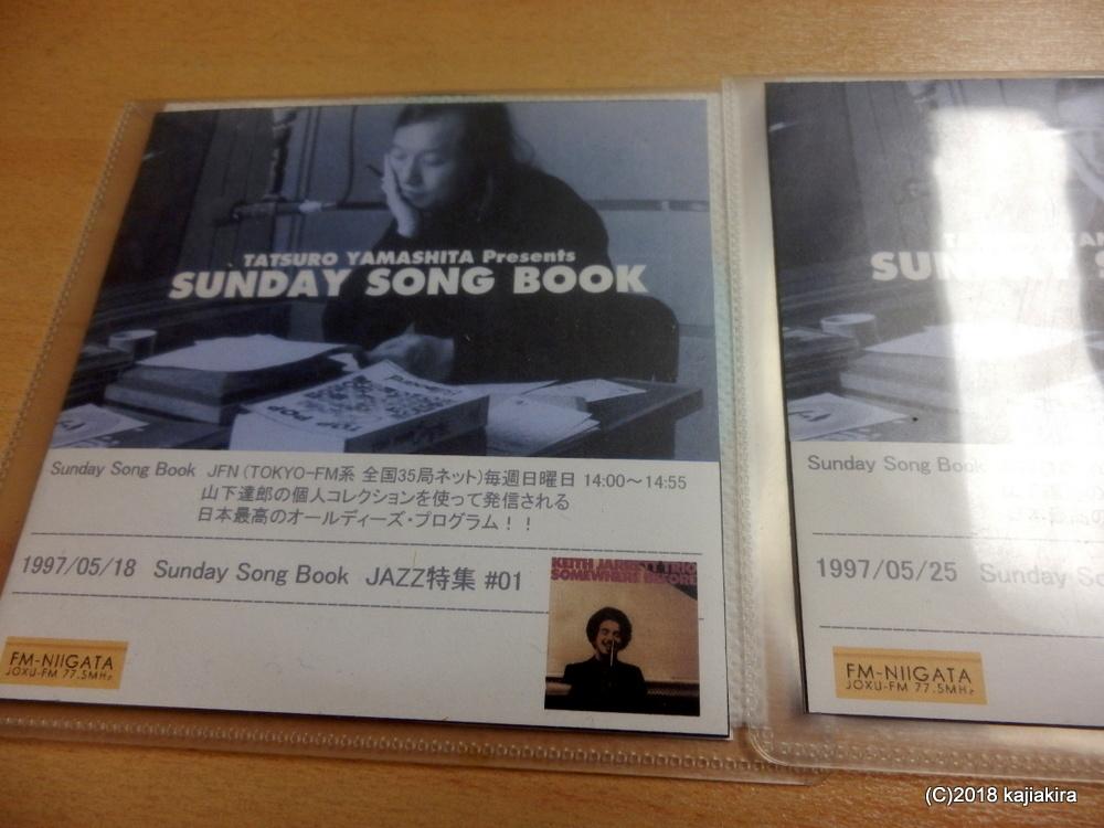 サンソン自家製CD
