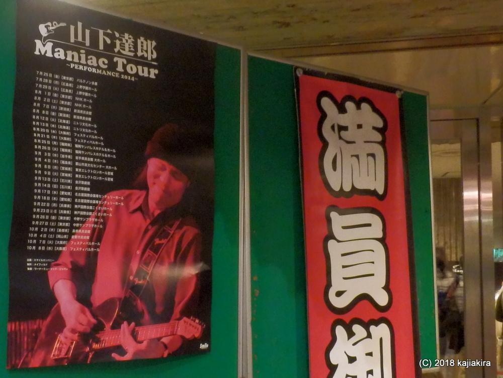 2014年07月25日~10月08日、山下達郎「Maniac Tour 〜PERFORMANCE 2014〜」全29公演